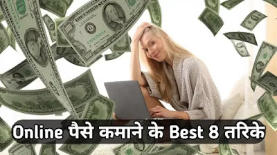 Online पैसे कमाने के Best तरिके क्या है, Online paise kamane ke best 8 tarike - Online पैसे कमाने के Best 8 तरिके, ऑनलाइन पैसे कमाने के फ्री तरीके