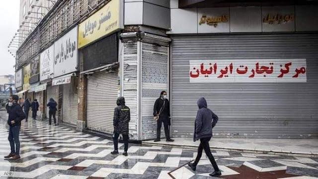 إغلاقات في إيران بسبب تفشي فيروس كورونا.