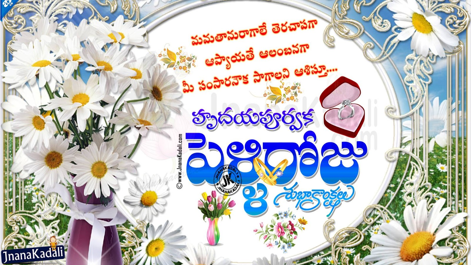 wedding anniversary telugu quotations and greetings wishes images
