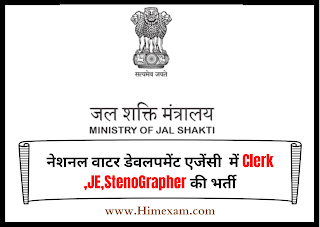 NWDA Recruitment 2021-62 Clerk,JE & Stenographer Posts