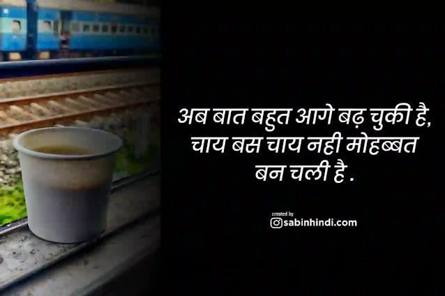 chai-love-shayari-in-hindi