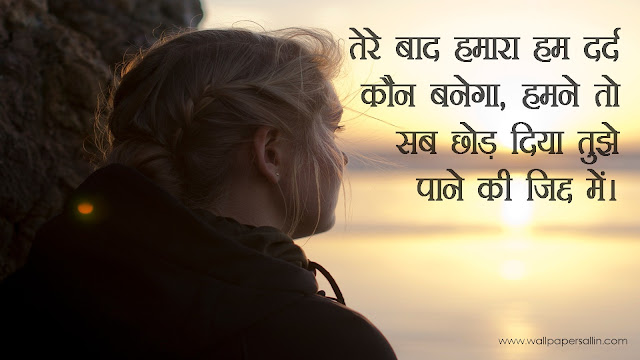 Whatsapp sad status in hindi | Love Sad status in hindi 2019