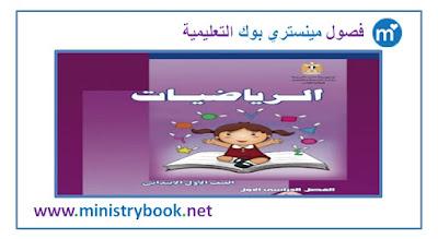 كتاب الرياضيات للصف الاول الابتدائى الترم الاول 2018-2019-2020-2021
