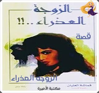 قرأة قصة الزوجه العذراء الجزء الاول - للكاتبه قماشة العليان - مكتبة الأميرة