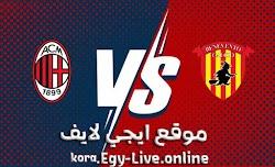 نتيجة مباراة ميلان وبينفينتو ايجي لايف بتاريخ 03-01-2021 في الدوري الايطالي