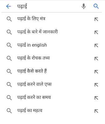 google autosuggestion automatically suggesting searches in hindi