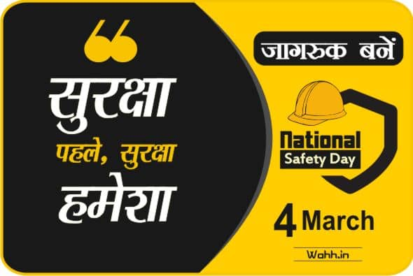 National Safety Day Quotes Hindi