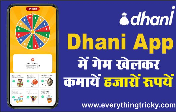 dhani app game