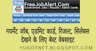 Free job alert पर govt job, admit cards, results, answer keys, syllabus कैसे देखे 2020