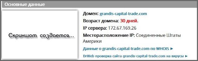 Grandis Capital Trade