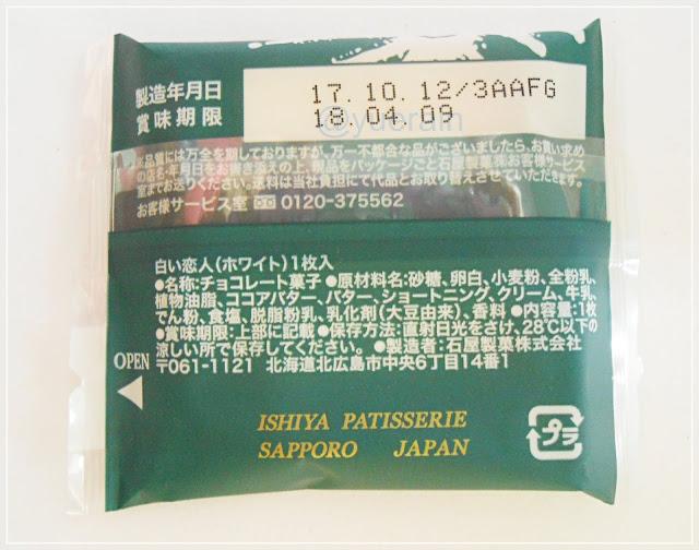 Japan Hokkaido Ishiya Shiroi Koibito