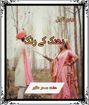 Dhanak Ke Rang by Iffat Sehar Tahir Pdf download free