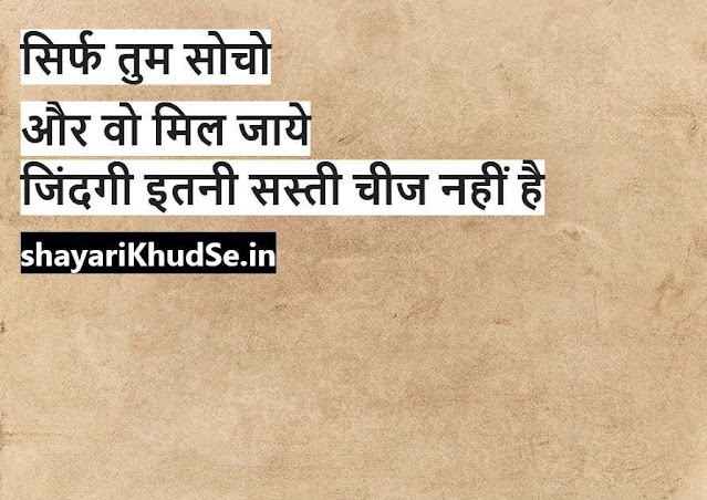 good quotes for Instagram pic, good quotes for whatsapp dp, good quotes for whatsapp for profile pic, good quotes for whatsapp dp in hindi