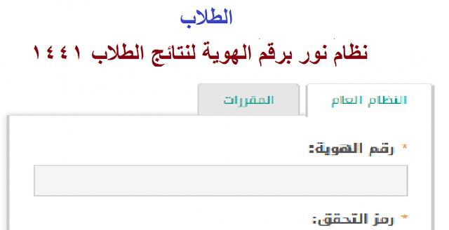 رابط النتائج برقم الهوية فقط بدون كلمة مرور استخراج شهادات الطلاب 1441