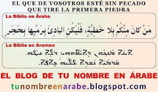 frases cortas biblicas para tatuajes traducidas al arameo