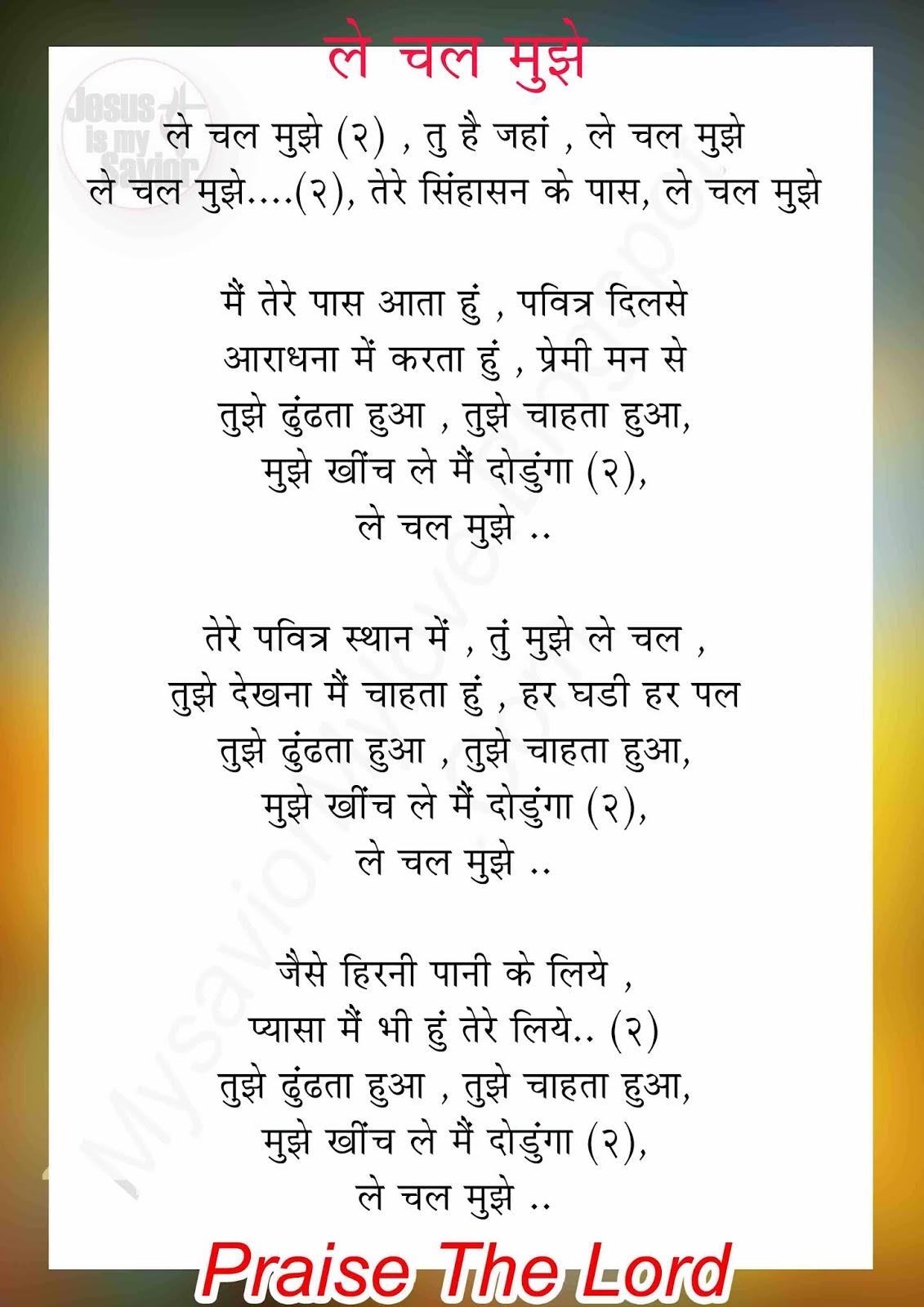 Le Chal Muze Le Chal Muze Jesus Song Lyrics Hindi À¤² À¤šà¤² À¤® À¤ À¤² À¤šà¤² À¤® À¤ À¤¤ À¤¹ À¤œà¤¹ À¤œ À¤¸à¤¸ À¤¸ À¤¨ À¤— À¤² À¤° À¤• À¤¸ New Christian Song S Lyrics Darenge nahi ( डरेंगे नहीं ) new hindi christian song 2021 (lyrics) अब तक tumsa koi nahi , tumsa kahin nahin jesus song lyrics hindi तुमसा कोई नहीं ,तुमसा कहीं नहीं जीसस सोंग लिरिक्स हिंदी tumasa k. le chal muze le chal muze jesus song