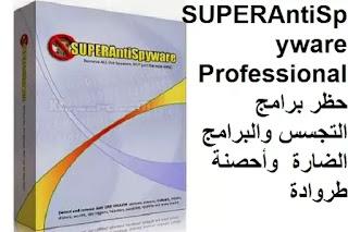 SUPERAntiSpyware Professional 10-1216 حظر برامج التجسس والبرامج الضارة وأحصنة طروادة
