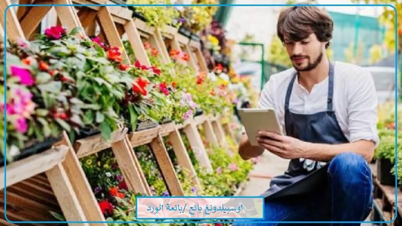 اوسبيلدونغ بائع الورد  Florist في المانيا باللغة العربية  اوسبيلدونغ بائع الزهور في المانيا 2021 2022 اوسبيلدونغ 2023 في المانيا شروط اوسبيلدونغ لبائع في المانيا حصول علئ تكوين مهني في المانيا باللغة العربية
