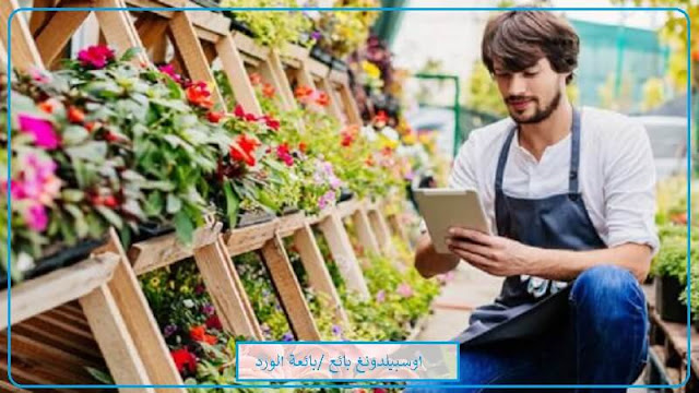 اوسبيلدونغ Floristin  في المانيا باللغة لعربية اسهل اوسبيلدونغ اوسبيلدونغ زراعة الورود اوسبيلدونغ المشاتل اوسبيلدونغ 2021 2022 2023 2024 2025 2026