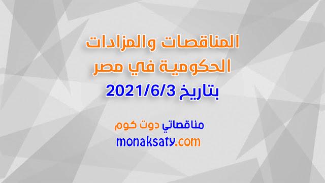 المناقصات والمزادات الحكومية في مصر بتاريخ 2021/6/3