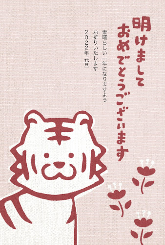 トラと扇子とひょうたんの手ぬぐいデザイン年賀状(寅年)