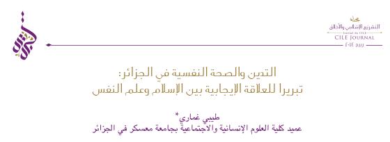 التدين و الصحة النفسية في الجزائر pdf