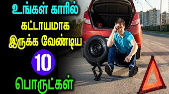 10 important things to be kept in the car while you are driving…