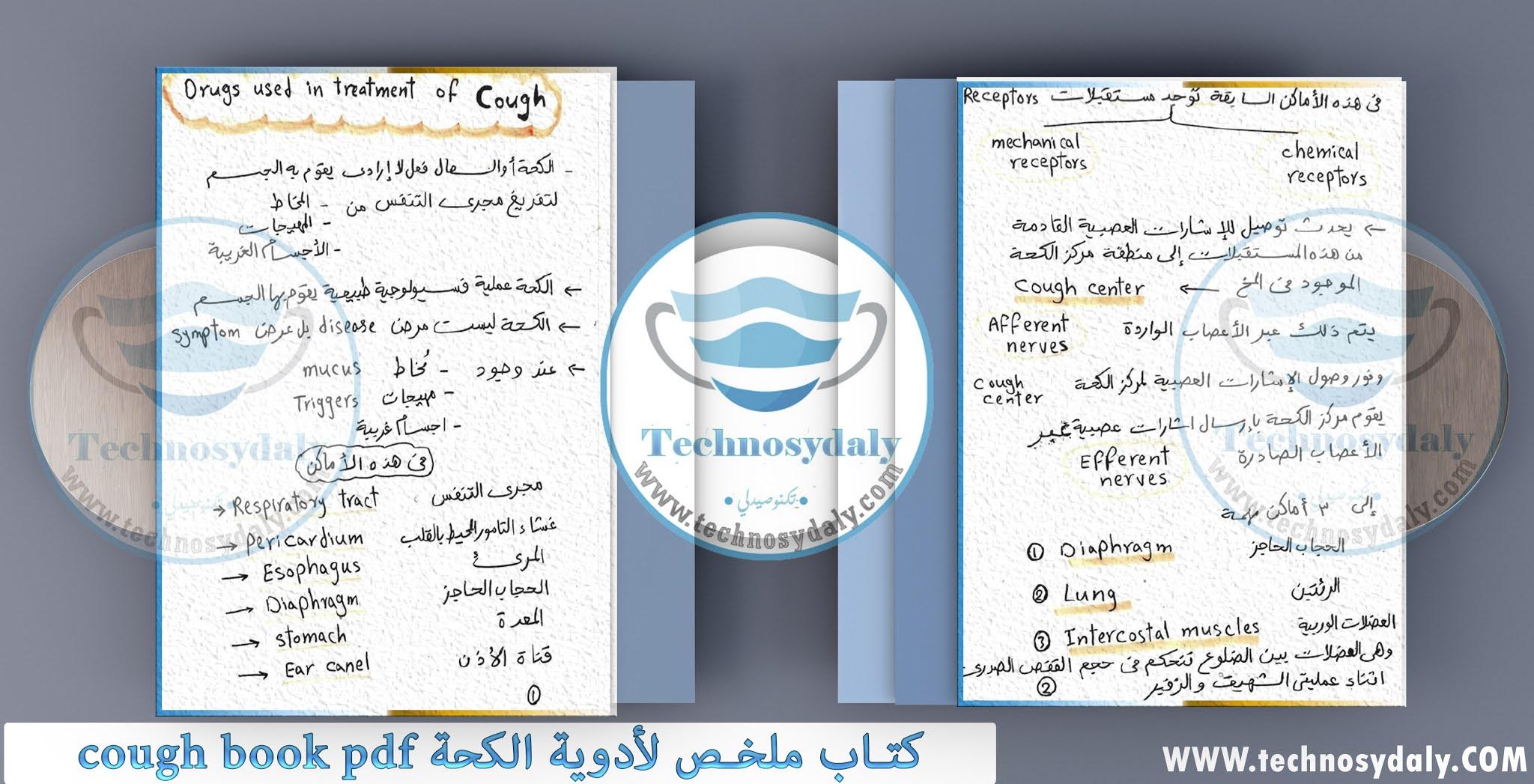 كتاب ملخص لأدوية الكحة cough book pdf
