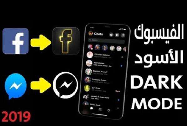 طريقة تحميل الفايسبوك الاسود Facebook Dark Mode 2019