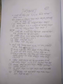 প্রাথমিক সমাপনী পরীক্ষা গণিত ফাইনাল সাজেশন ২০১৯