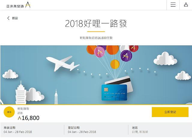 亞洲萬里通Asiamiles 2018好哩一路發-輕鬆賺取超過16,800里數活動開始登記了
