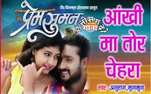 छत्तीसगढ़ी गाना डाउनलोड करें बड़े ही आसानी से।chhattisgarhi gana download