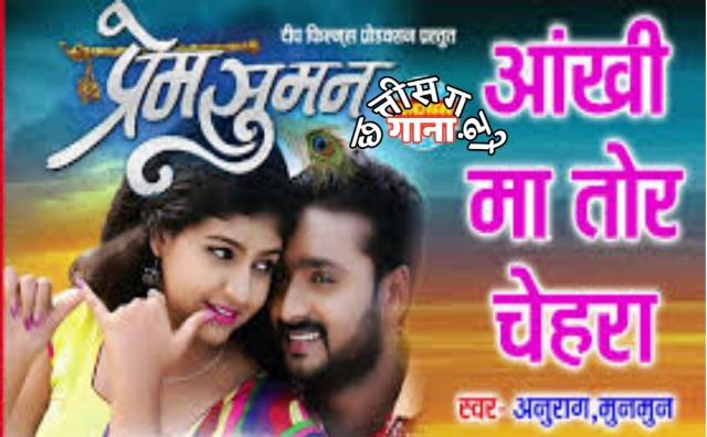 chhattisgarhi gana download