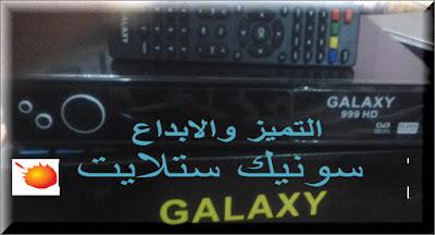 احدث ملف قنوات GALAXY 999 HD  الكبير الاسود