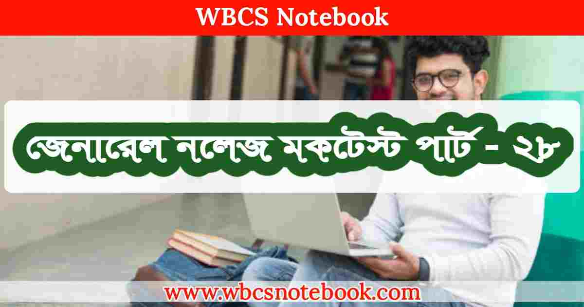 General Knowledge Mock Test Part - 28 in Bengali     জেনারেল নলেজ মকটেস্ট পার্ট -২৮