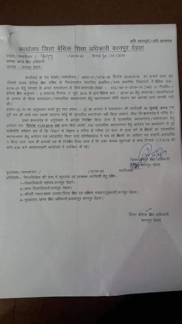 कानपुर देहात । नव नियुक्त परिवीक्षाकाल में आने वाले शिक्षकों का transfer and sanyojan  application संस्तुत न किये जाने का bsa ने जारी किया आदेश