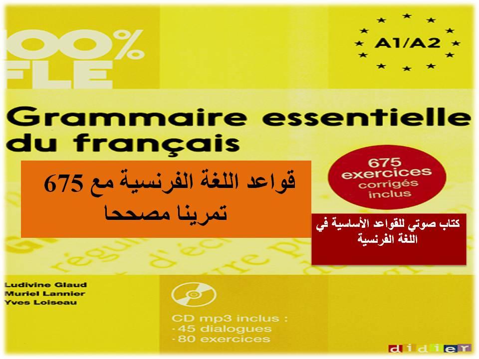 قواعد اللغة الفرنسية مع 675 تمرينا مصححا