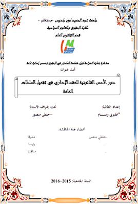 مذكرة ماستر: دور الأسس القانونية للعقد الإداري في تفعيل السلطات العامة PDF