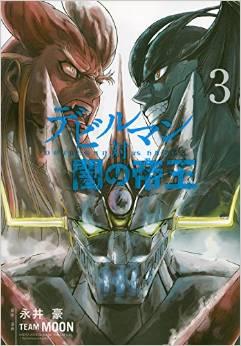 Devilman Tai Yami no Teiou Manga