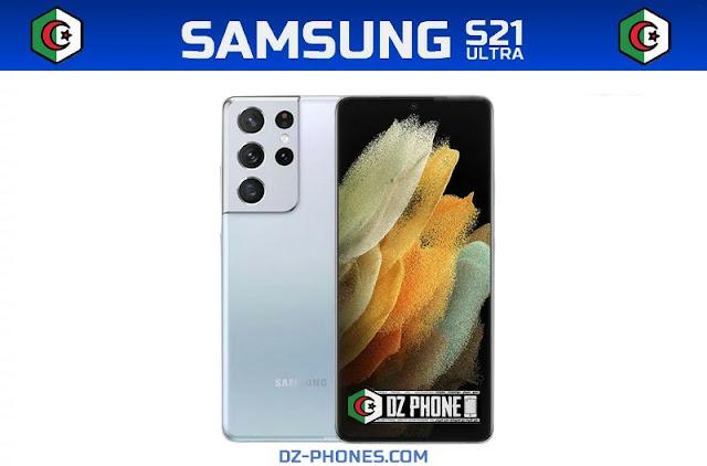 سعر سامسونج s21 الترا في الجزائر و مواصفاته Samsung S21 ultra Prix Algerie