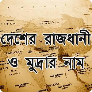 জেনে নিন বিভিন্ন দেশের রাজধানী ও মুদ্রার নাম Name of the capital and currency of all countries