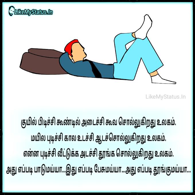 குயில் பிடிச்சி கூண்டில் அடைச்சி... Tamil Funny Quote Image...