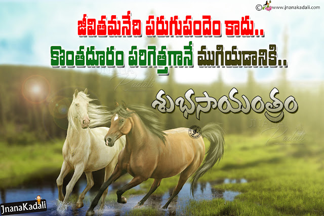famous good evening messages in telugu, famous good evening self motivational thoughts in telugu