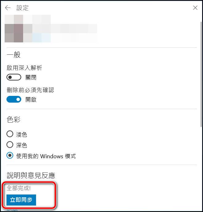 Windows 10 內建的『自黏便箋』(Sticky Notes),支援不同裝置間的同步, 簡單好用