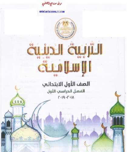 تحميل كتاب التربية الإسلامية للصف الأول الابتدائي ترم أول 2019 المنهج الجديد