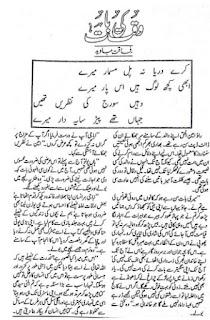 Waqt Ki Baat By Rafaqt Javed Urdu Afsana Free Download Pdf
