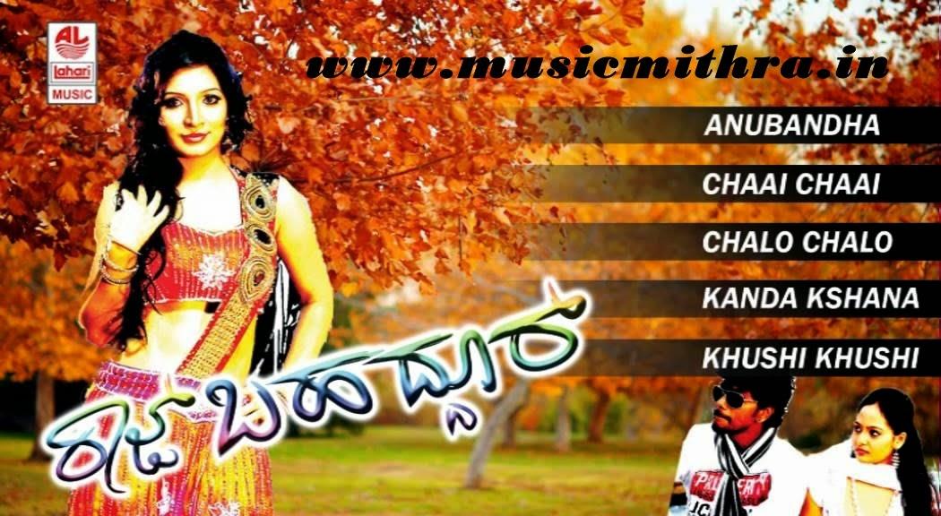 Kannada film songs download sites : Tamil cinema dk films