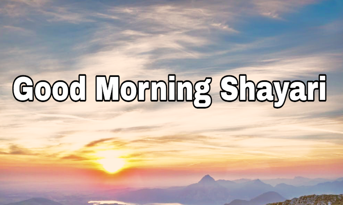 New Best Good Morning Shayari In Hindi, Good Morning Status
