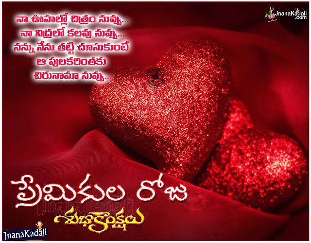 love quotes in telugu, telugu love-premikula roju subhakankshalu, happy valentines day greetings, best telugu love quotes, valentines day greetings for her in telugu, valentines day whats app sharing quotes, valentines day greetings in telugu for helo app sharing, whats app status telugu prema kavithalu, love eternal feeling telugu quotes, 2020 valentines day greetings, happy valentines day messages, best trending love quotes in telugu