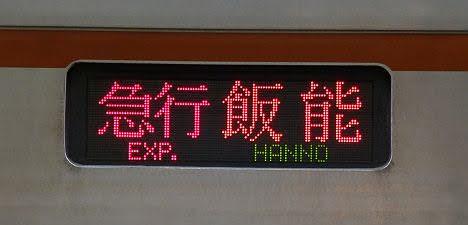 東急東横線 副都心線・西武池袋線直通 急行 飯能行き2 東京メトロ7000系